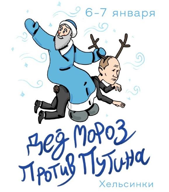 Дед Мороз против Путина