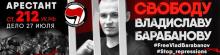 Freedom to Vlad Barabanov!