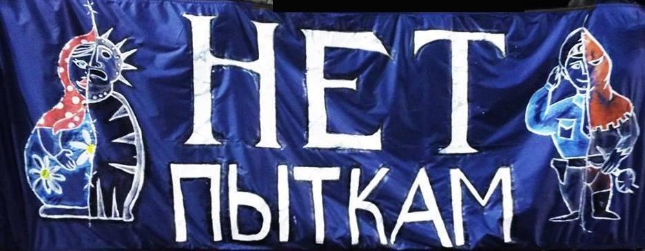 No tortures banner