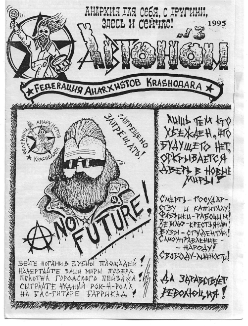 Автоном 3, 1995 год