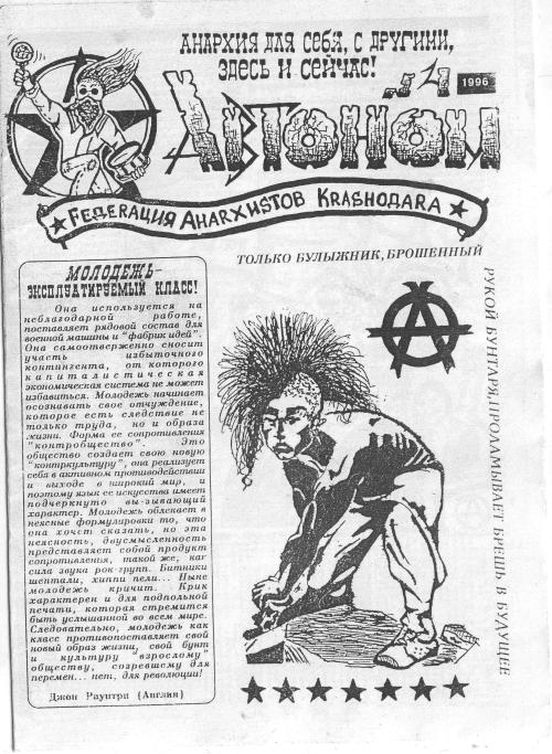 Автоном 4, 1996 год