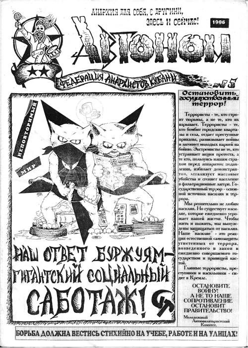 Автоном 5, 1996 год