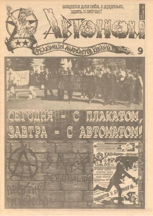 Автоном 9, 1998 год