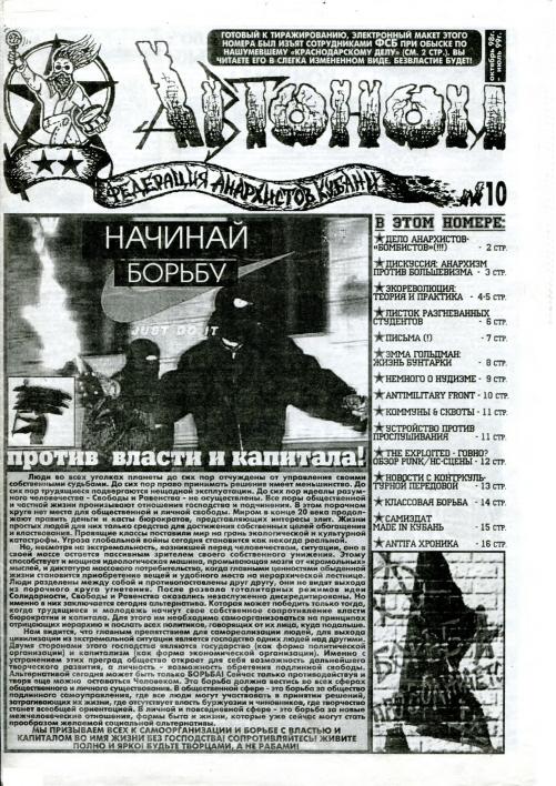 Автоном 10, 1999 год