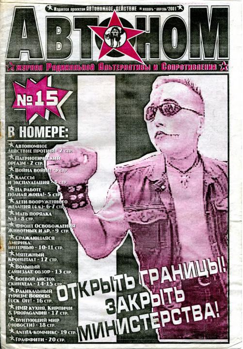 Автоном 15, 2001 год