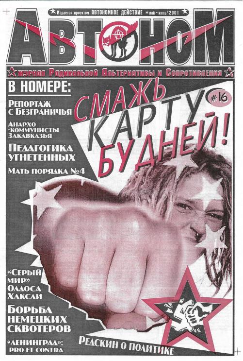 Автоном 16, 2001 год