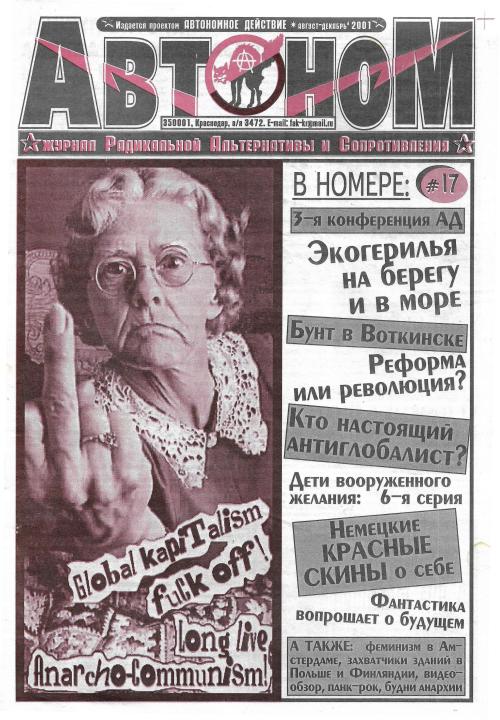 Автоном 17, 2001 год