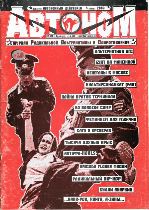Автоном 19, 2003 год