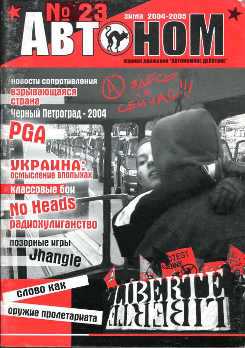 Автоном 23, 2005 год