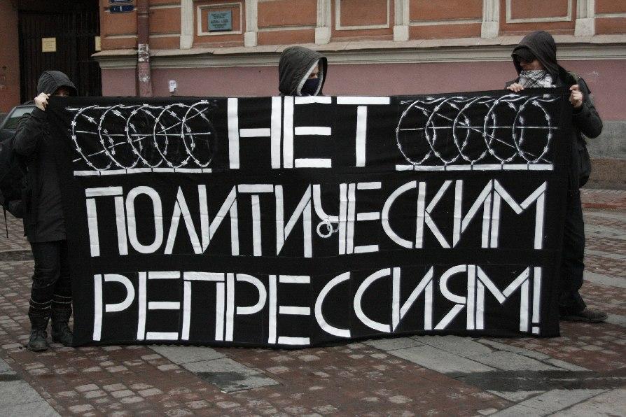 Нет политическим репрессиям