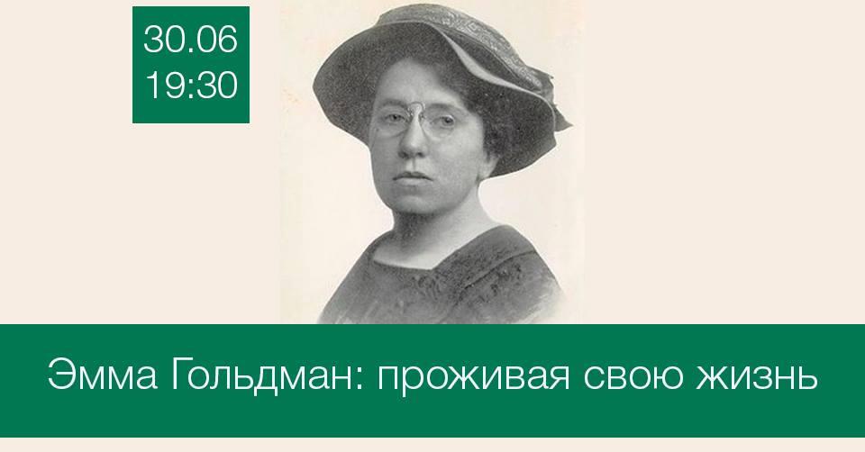 Эмма Гольдман «Проживая свою жизнь»