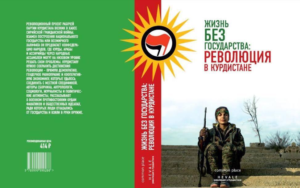 Жизнь без государства: революция в Курдистане