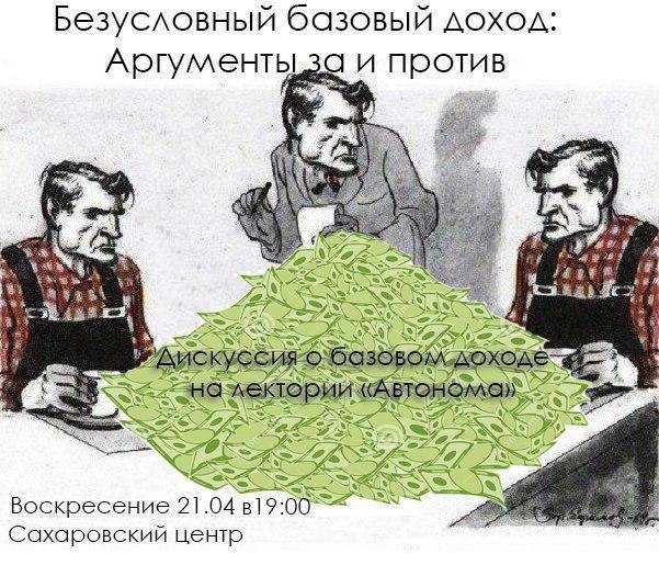 Безусловный базовый доход