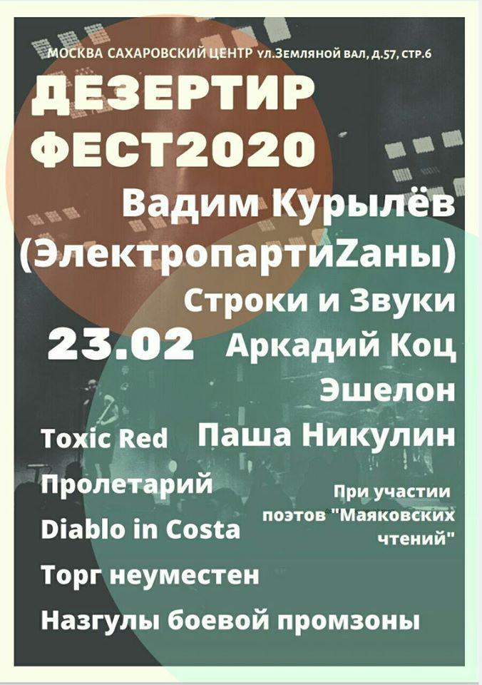Дезертир-фест 2020