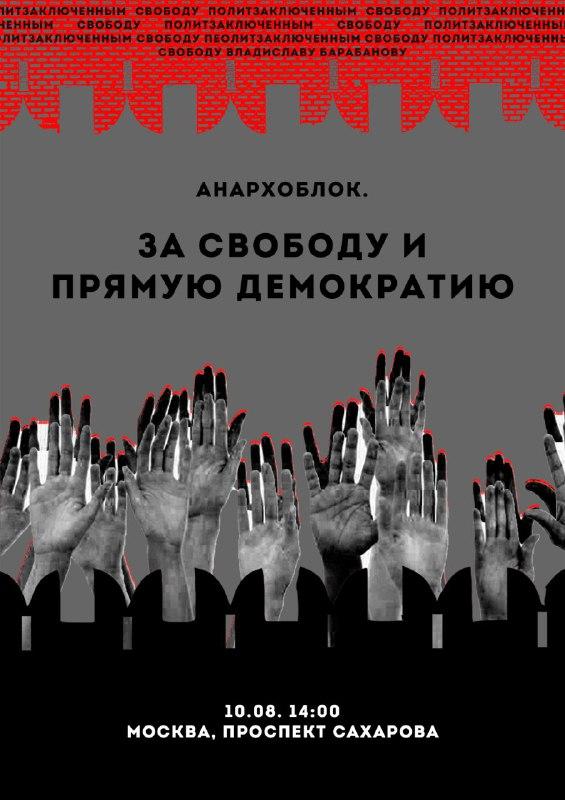 За свободу и прямую демократию