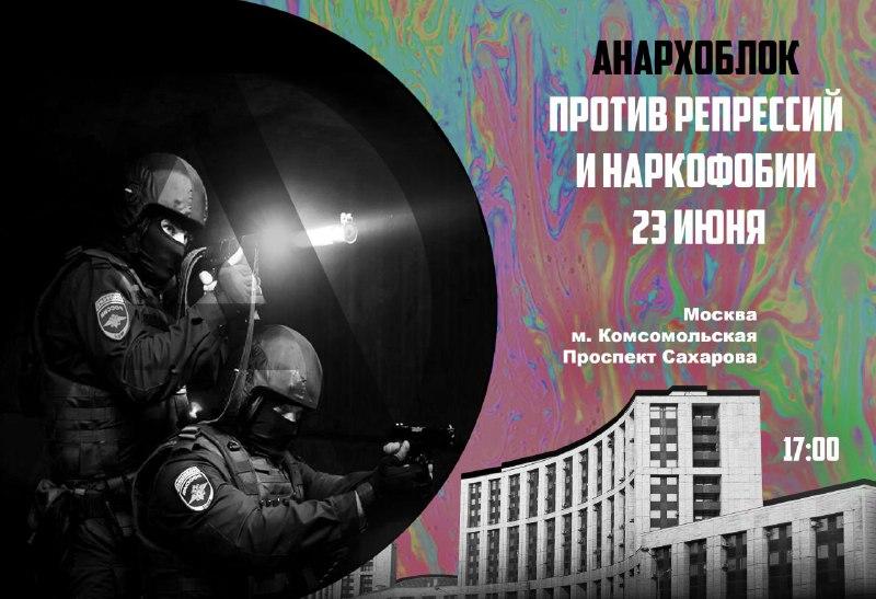 Анархоблок против репрессий и наркофобии