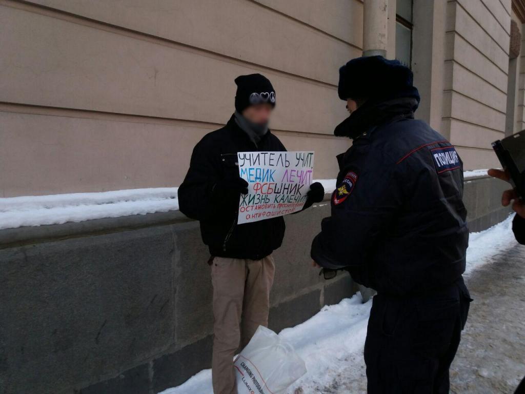 Пикет напротив ФСБ СПб