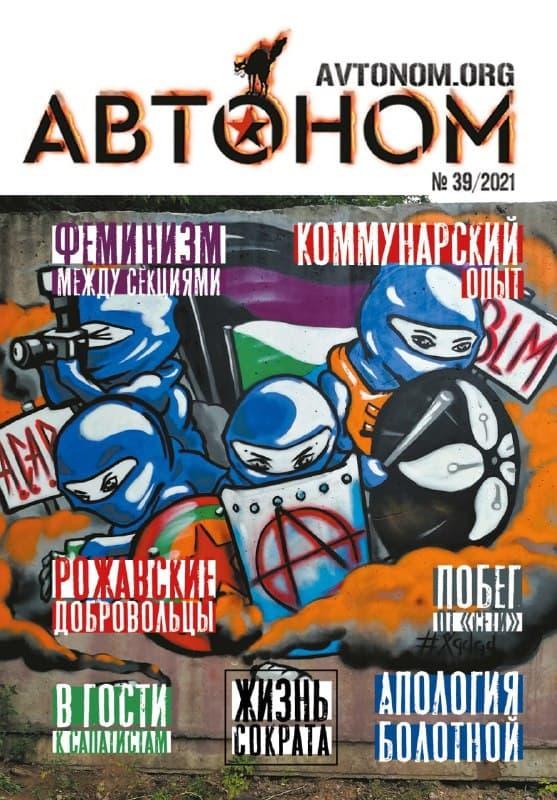 Журнал Автоном