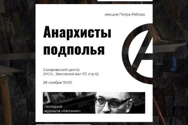 Анархисты подполья
