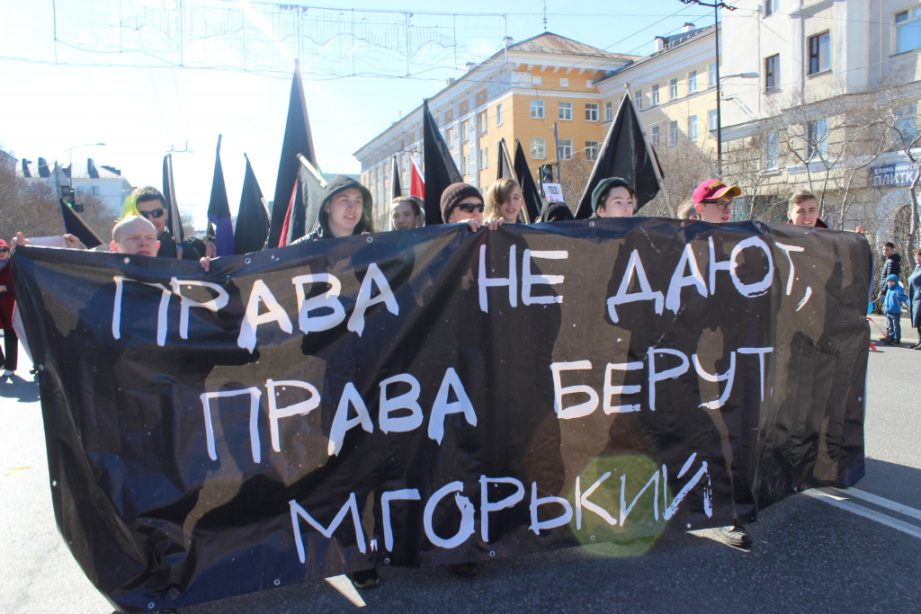 Анархо-Первомай 2018 в Мурманске