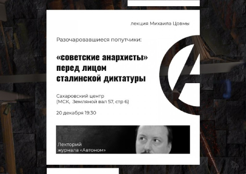 Советские анархисты перед лицом сталинской диктатуры
