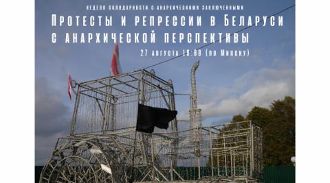 Протесты и репрессии в Беларуси с анархической перспективы