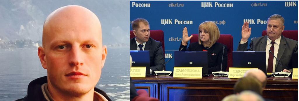 Игорь Олиневич и российский ЦИК