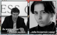 Станислав Маркелов, Анастасия Бабурова