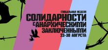 Шестая ежегодная Неделя солидарности с заключенными анархистами