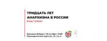 30 лет анархизма в России