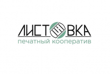 """Печатный кооператив """"Листовка"""""""