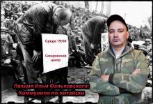 коммунизм по-китайски