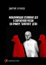 Фальсификация уголовных дел в современной России