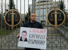 Свободу Кириллу Кузьминкину