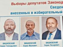 «Менты, педофилы, кандидаты и министр»