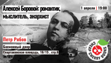 Алексей Боровой и Пётр Рябов